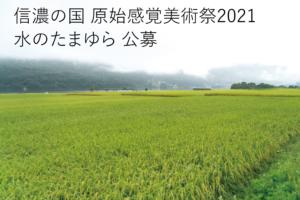 信濃の国 原始感覚美術祭2021-水のたまゆら公募
